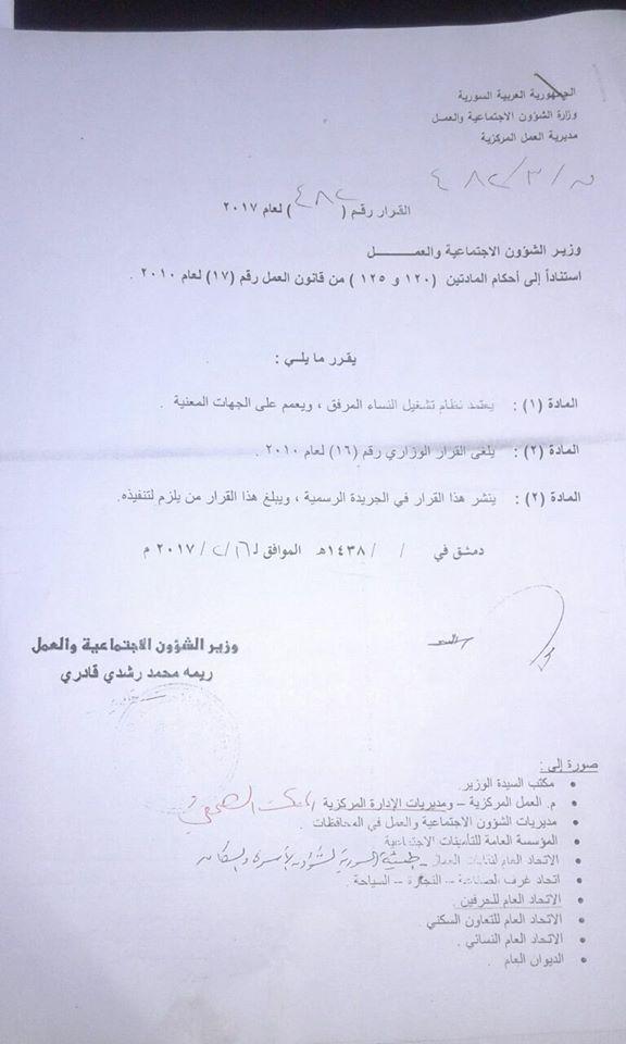 القرار رقم (482) لعام 2017 القاضي بتنظيم عمل المرأة في سوريا