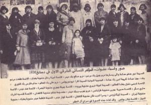 صورة عضوات المؤتمر النسائي الأول في دمشق سوريا في عام ١٩٣٠