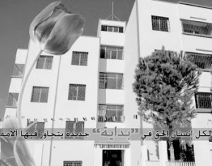 مشروع للهيئة السورية للأسرة
