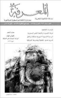 عدد خاص من مجلة المعرفة السورية لمناسبة شهر المرأة 2017
