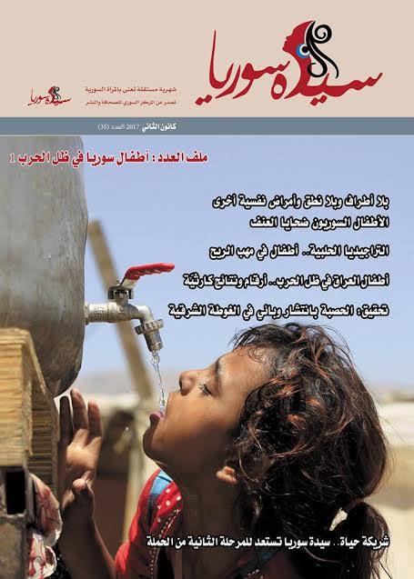 أحد أعداد مجلة سيدة سوريا