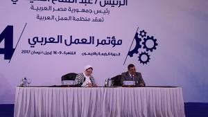 مؤتمر العمل العربي في دورته الـ44