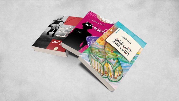 في هذا التقرير اخترنا أربع مجموعات قصصية ﻷربع كاتبات