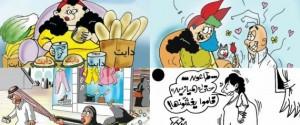 المرأة السعودية في رسومات الكاريكاتير المحلية