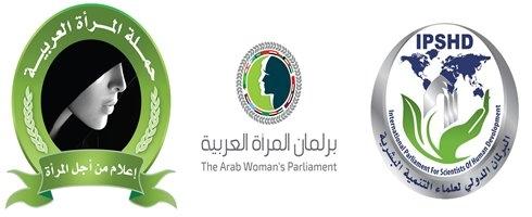 المرأة العربية تطلق أول برلمان عربي للمرأة