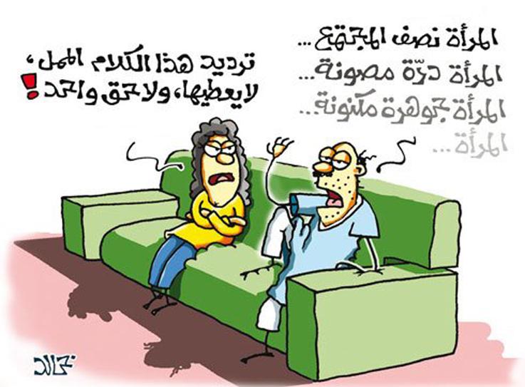 كاريكاتير حول الصورة النمطية للمرأة العربية