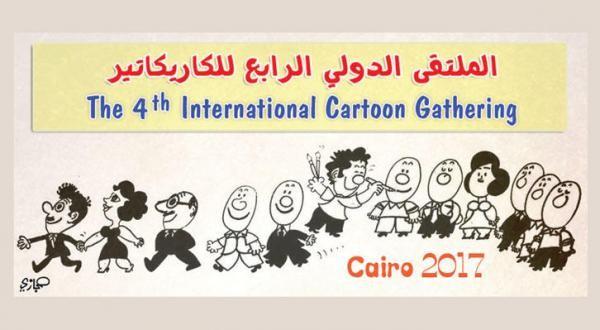 «الملتقى الدولي للكاريكاتير»