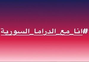 هاشتاغ لدعم الدراما السورية 2017