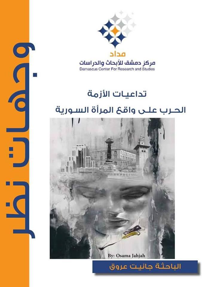 تداعيات الأزمة / الحرب على واقع المرأة السورية