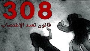 تجريم الاغتصاب وفقا ً للقانون