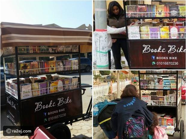 دراجة الكتب «books bike»