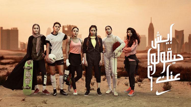 طرحت شركة Nike فيلماً بعنوان «إيش حيقولوا عنك؟»