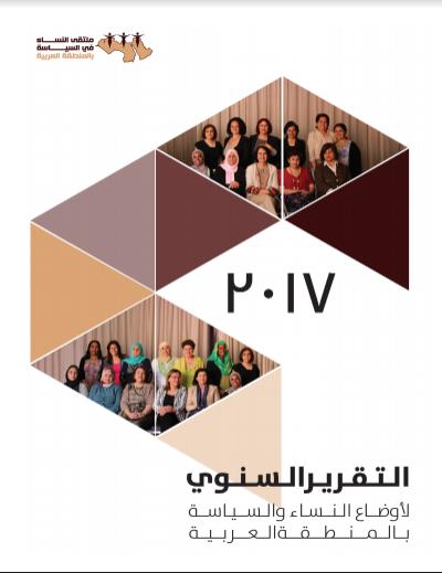التقرير السنوي الأول حول أوضاع النساء والسياسة في المنطقة العربية