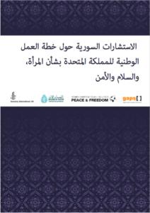 تقرير عن الاستشارات السورية حول خطة العمل الوطنية للمملكة المتحدة بشأن المرأة، والسلام والأمن