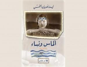 ألماس ونساء/ لينا هويان الحسن
