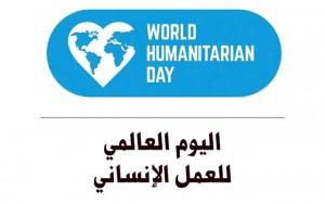 اليوم العالمي للعمل الإنساني