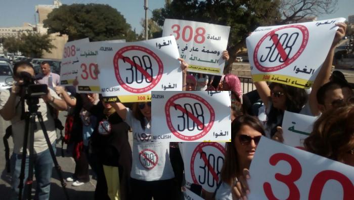 وقفة للمطالبة بإلغاء المادة 308/عمان