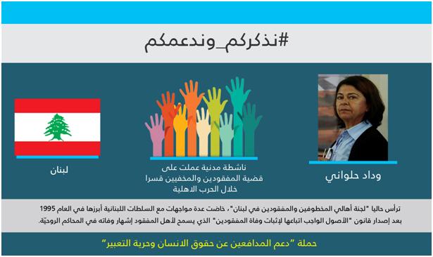 """الناشطة المدنية وداد حلواني من لبنان كمدافعٍ عن حقوق الإنسان وحرية التعبير لشهر ايلول/سبتمبر2017، ضمن حملة """"دعم مدافعي حقوق الإنسان وحرية التعبير"""""""