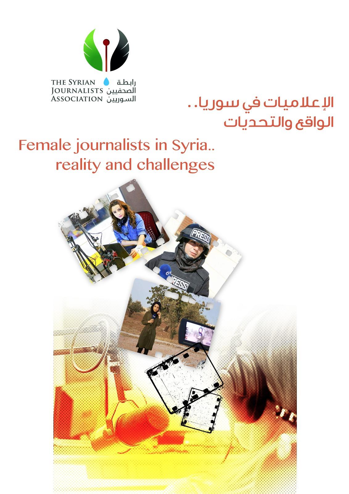 """""""الإعلاميات في سوريا .. الواقع والتحديات"""""""