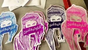 """حملة """"أنا وليّة أمري"""" لمساندة المرأة السعودية"""