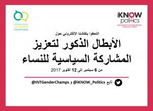 تعزيز المشاركة السياسية للنساء