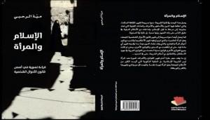 «الإسلام والمرأة.. قراءة نسوية فى أسس قانون الأحوال الشخصية» مية الرحبي