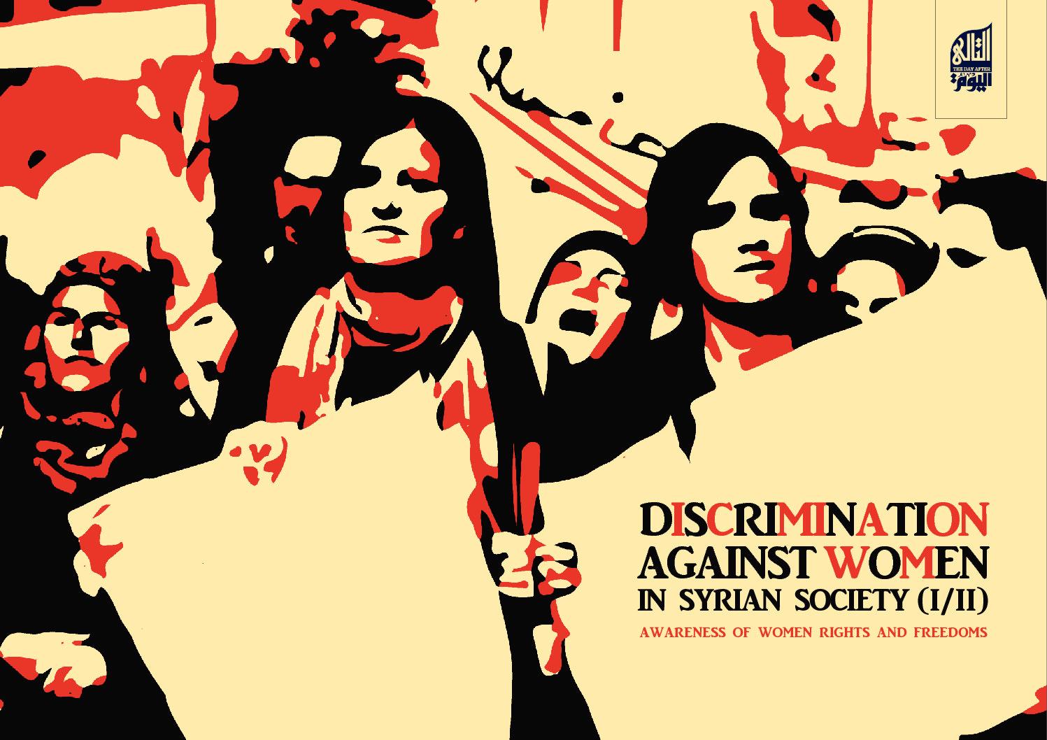 إدراك حقوق المرأة وحرياتها