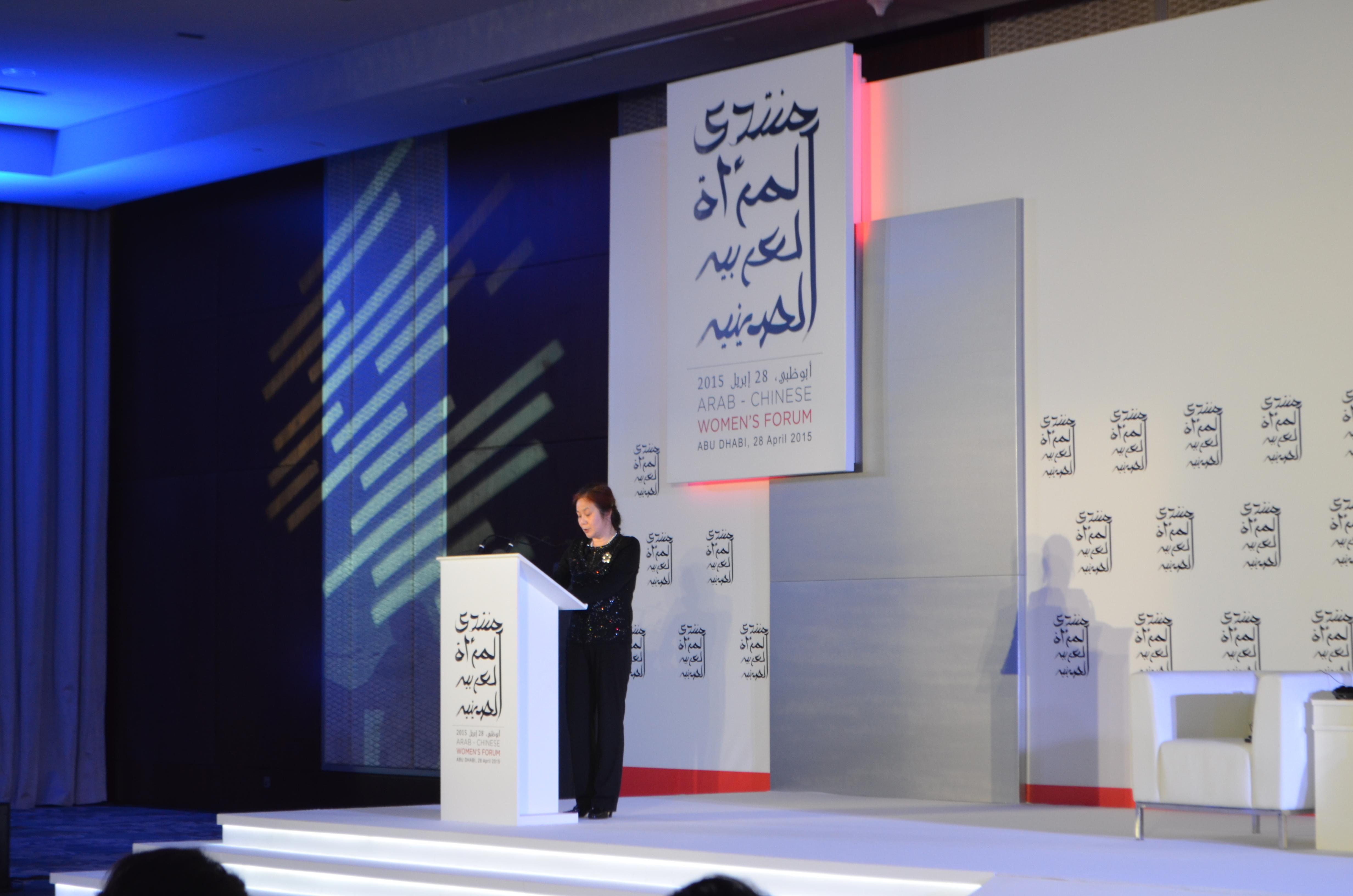 منتدى المرأة العربية- الصينية 2015/ أرشيف