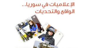 """""""الإعلاميات في سوريا.. الواقع والتحديات"""""""