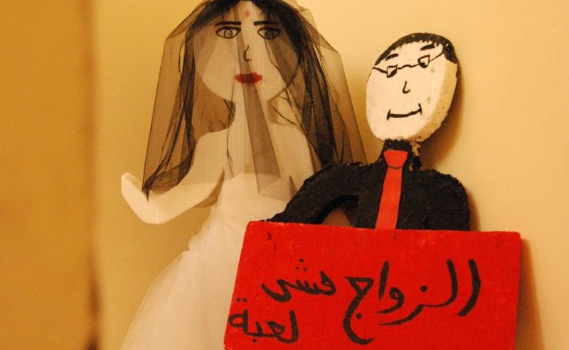 الزواج مش لعبة