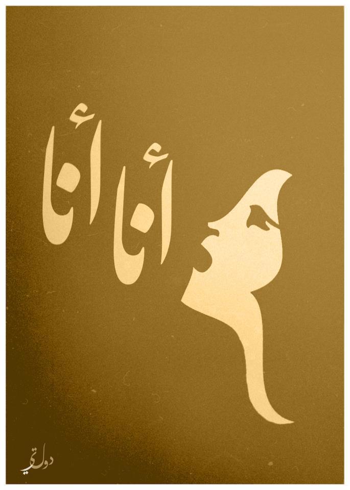 من صفحة الشعب السوري عارف طريقه