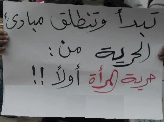 لافتة تمّ رفعها خلال إحدى التظاهرات ضد النظام في سوريا