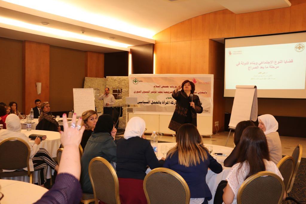 مؤتمر عن التحديات وآفاق مشاركة النساء في العمل السياسي/الوكالة الوطنية للاعلام