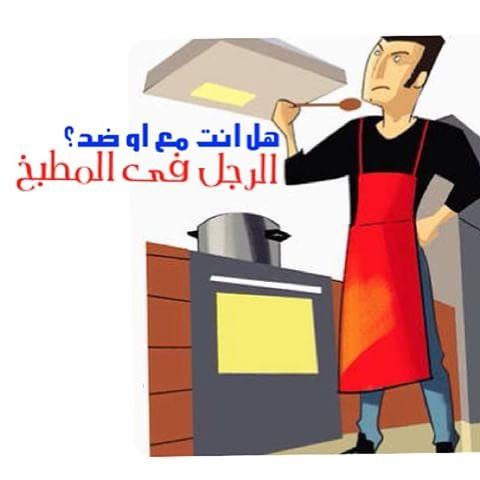 مشهد الرجل في المطبخ