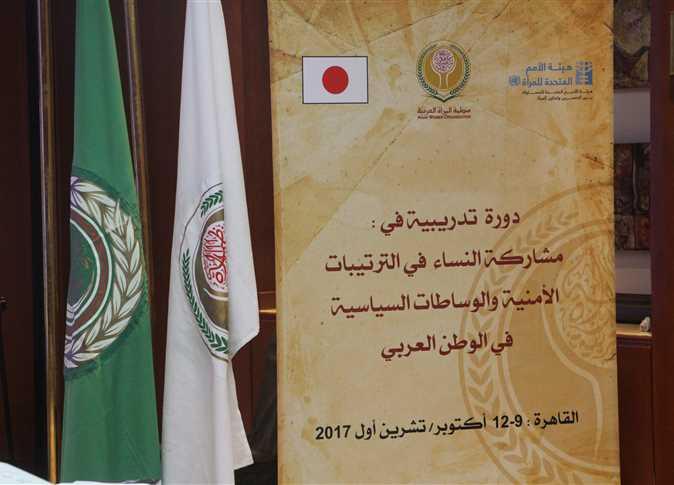 المرأة العربية تعقد الدورة التدريبية في مجال الأمن والسلام