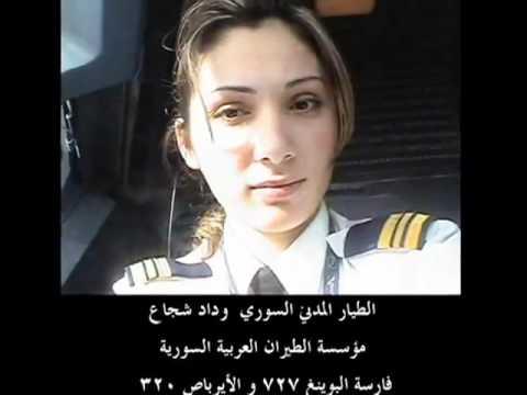 الكابتن الطيار المدني السوري وداد شجاع