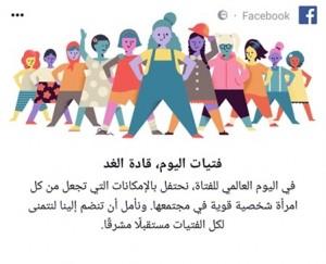 اليوم العالمي للفتاة عالفيسبوك