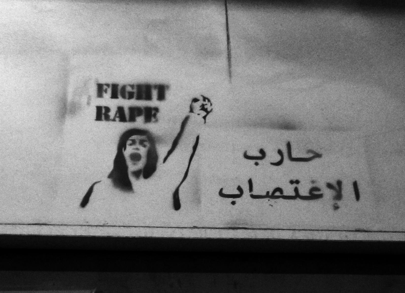 ملصق ضمن حملة لمحاربة الاغتصاب