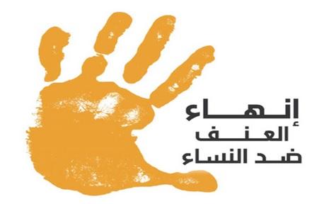 مناهضة العنف ضد المرأة في مصر