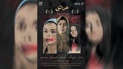 الفيلم السوري الروائي الطويل ( حرائق)