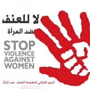 لا للعنف ضد النساء والفتيات