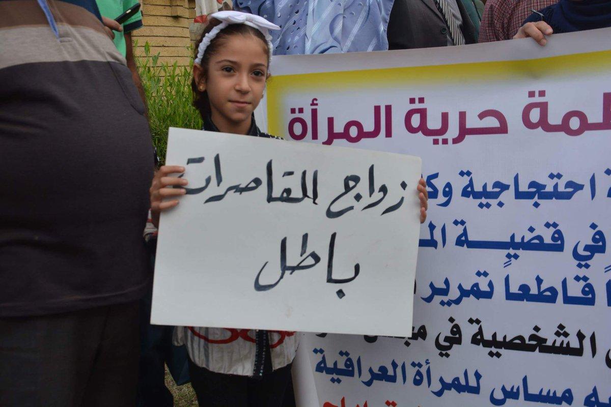 لا لزواج القاصرات في العراق