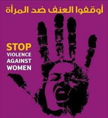 أوقفوا العنف ضد المرأة