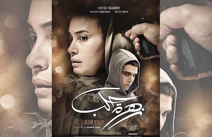 """فيلم """"زهرة حلب"""""""
