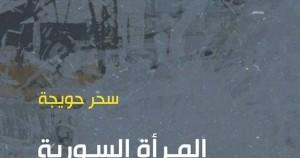 """سحر حويجة """"المرأة السورية في ظل النزاع"""""""