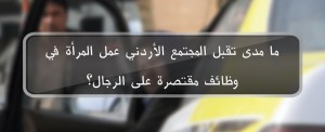 التمكين الاقتصادي للمرأة الأردنية