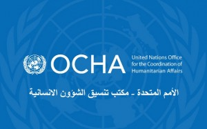 الأمم المتحدة-مكتب تنسيق الشؤون الانسانية