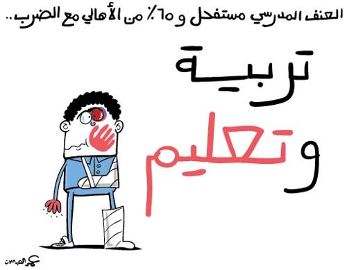 كاريكاتور للفنان الأردني عمر العبدلات