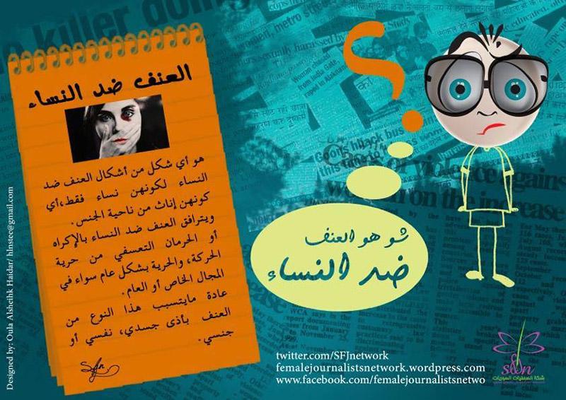 ما هو العنف ضد النساء/ شبكة الصحفيات السوريات