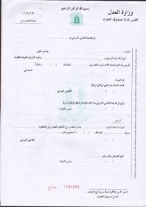معاملة عقد زواج سوري